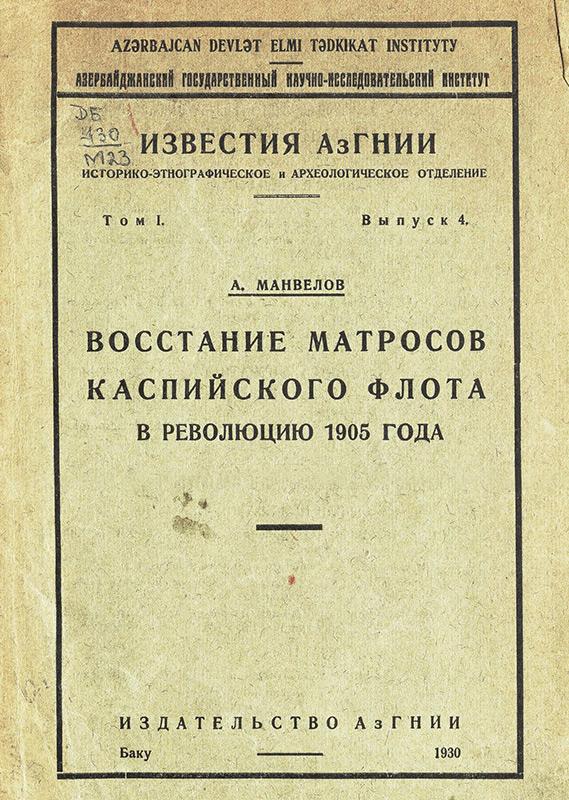 Восстание матросов Каспийского флота в революцию 1905 года