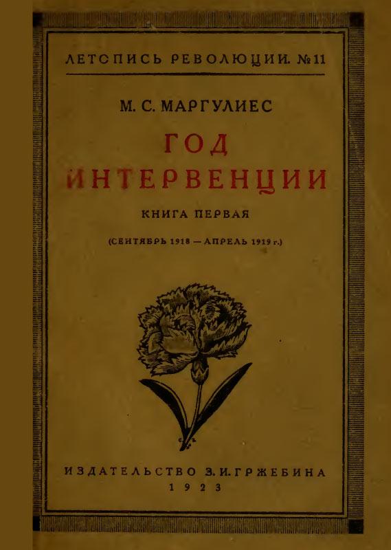 Год интервенции. Книга первая. Сентябрь 1918 — апрель 1919