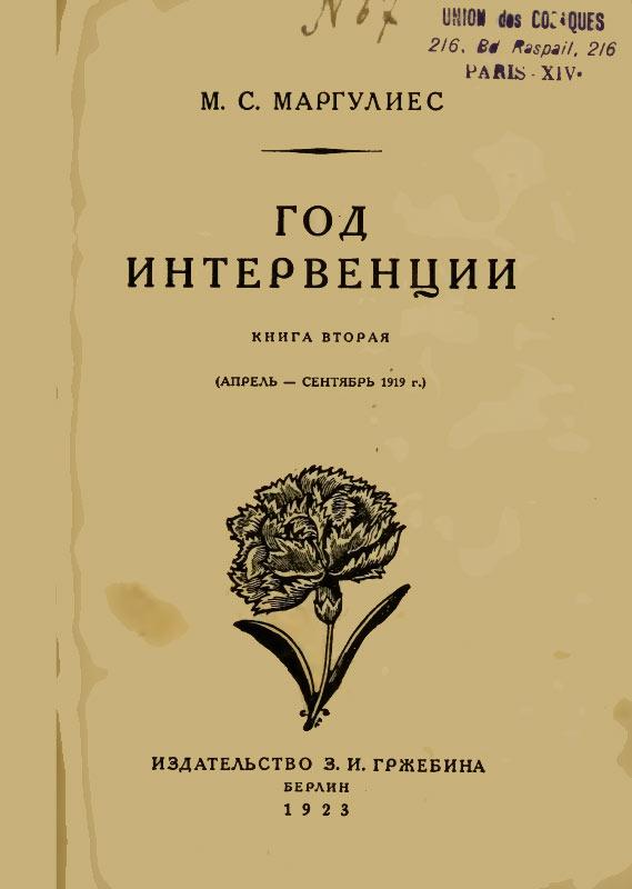 Год интервенции. Книга вторая. Апрель-сентябрь 1919