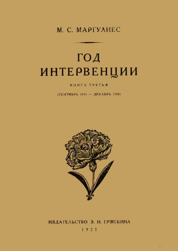 Год интервенции. Книга третья. Сентябрь 1919 — декабрь 1920