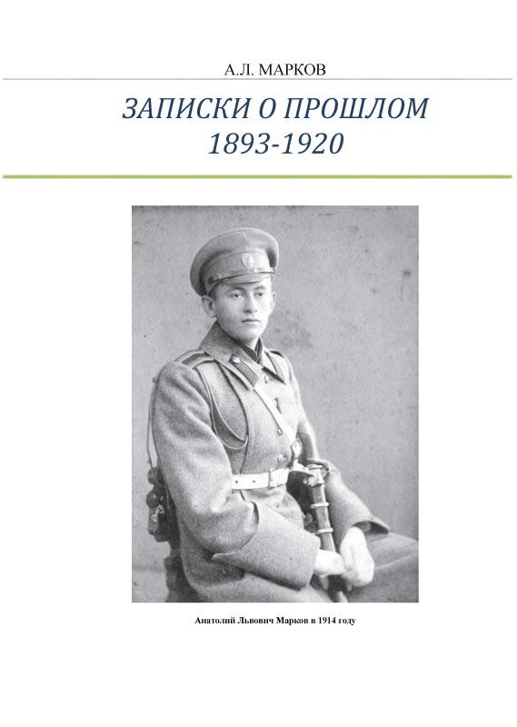 Записки о прошлом. 1893-1920