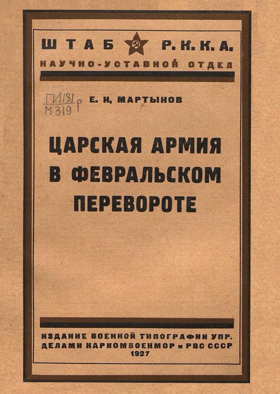 Царская армия в февральском перевороте