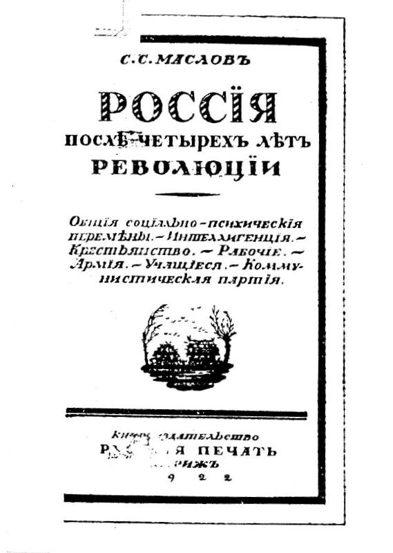 Россия после четырех лет революции. Кн. <strong>II</strong>