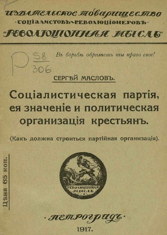 Социалистическая партия, ее назначение и политическая организация крестьян. Как должна строиться партийная организация