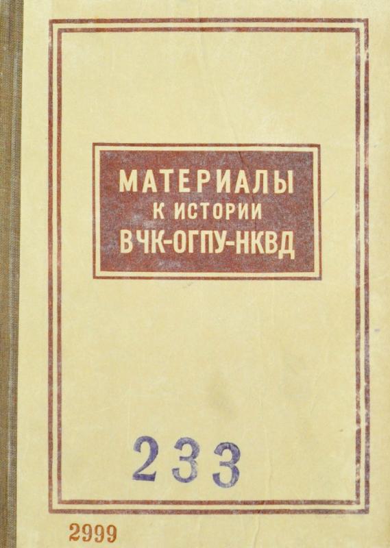 Материалы к истории <strong>ВЧК</strong>-<strong>ОГПУ</strong>-<strong>НКВД</strong>