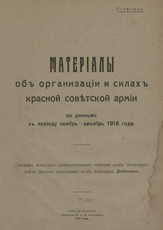Материалы об организации и силах красной советской армии