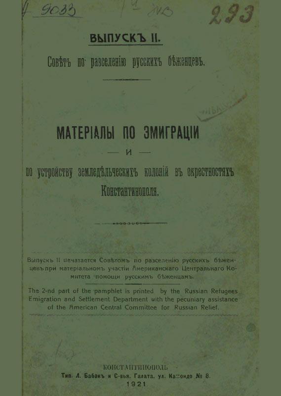 Материалы по эмиграции и по устройству земледельческих колоний в окрестностях Константинополя