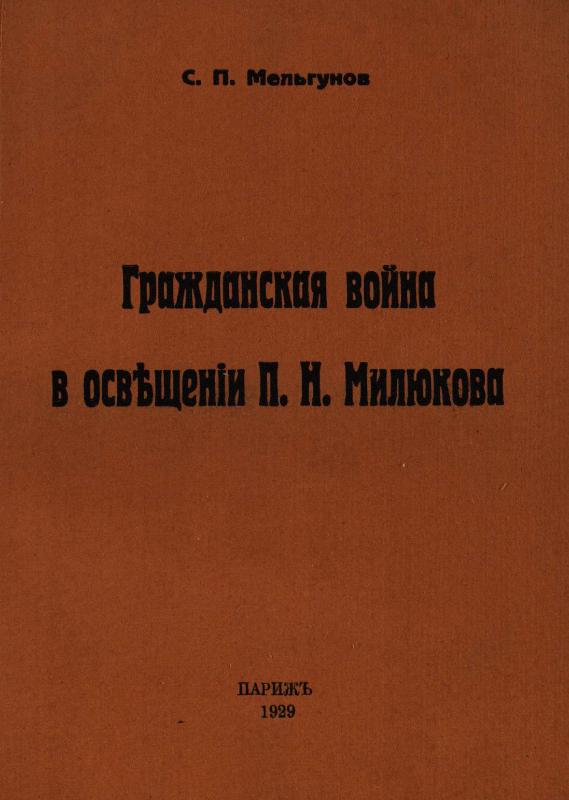 Гражданская война в освещении П. Н. Милюкова