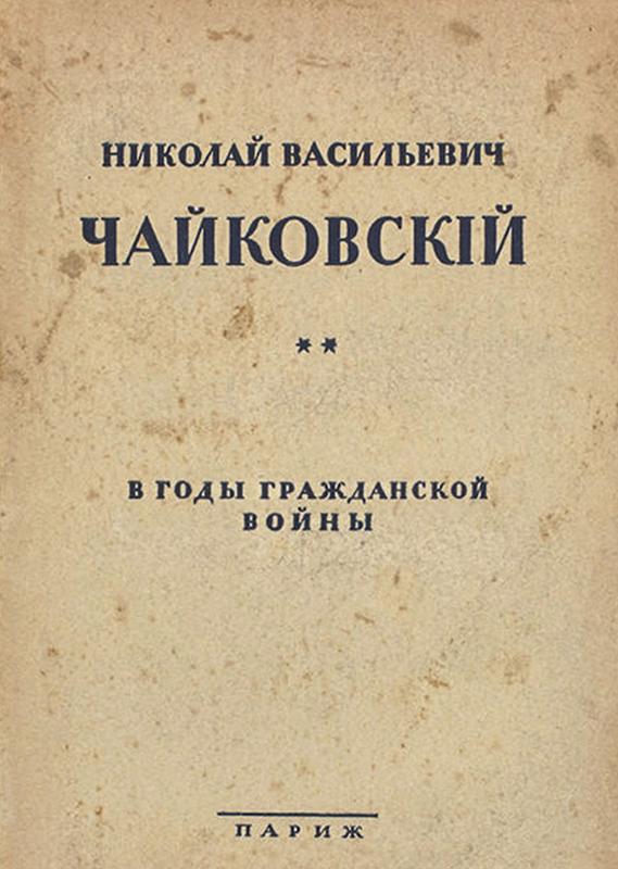 Н. В. Чайковский в годы гражданской войны
