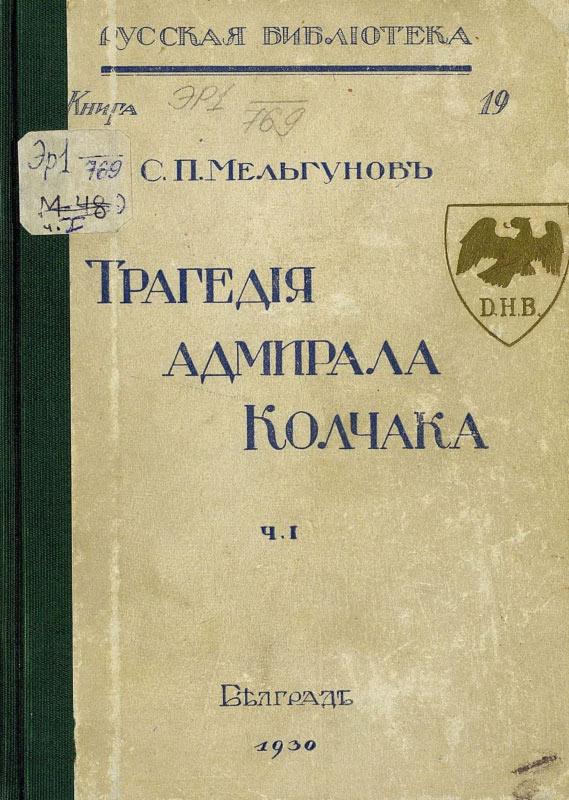 Трагедия адмирала Колчака. Ч. 1. Восточный фронт Гражданской войны