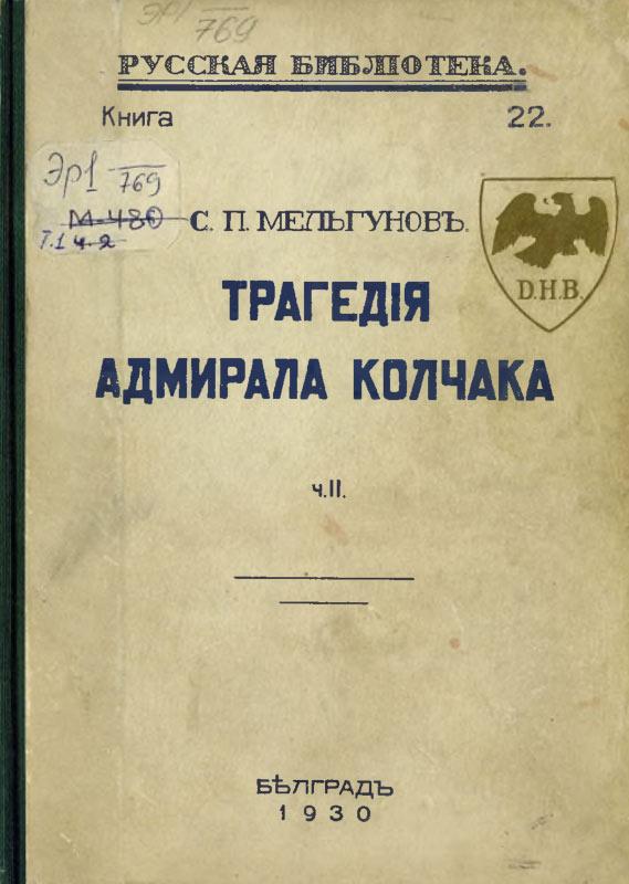 Трагедия адмирала Колчака. Ч. 2. В предверии диктатуры