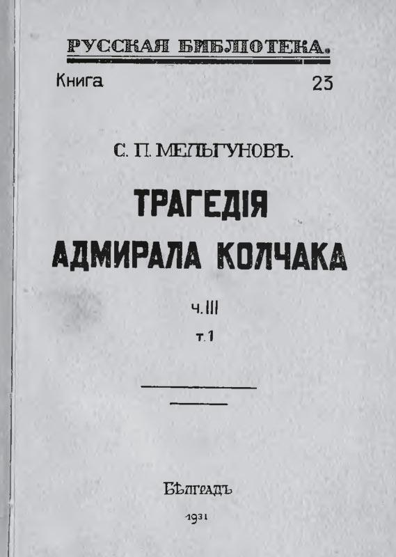 Трагедия адмирала Колчака. Ч. 3, т. 1. Конституционная диктатура