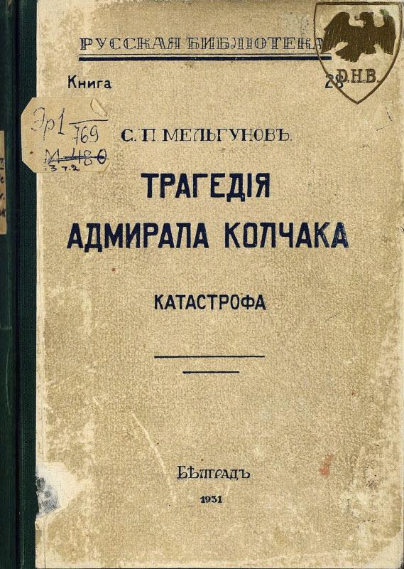 Трагедия адмирала Колчака. Ч. 3, т. 2. Катастрофа