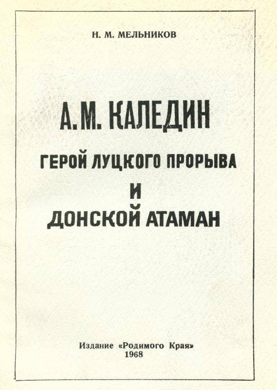 А. М. Каледин. герой Луцкого прорыва и донской атаман