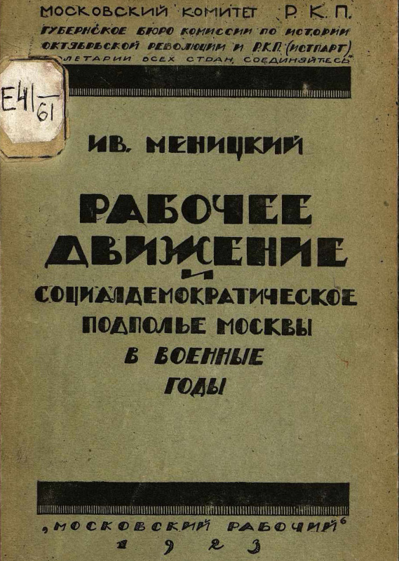 Рабочее движение и социал-демократическое подполье Москвы в военные годы