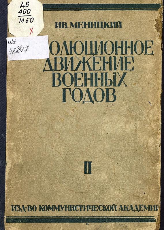 Революционное движение военных годов. Т. <strong>II</strong>. Конец 1915 года <em>(Москва)</em>