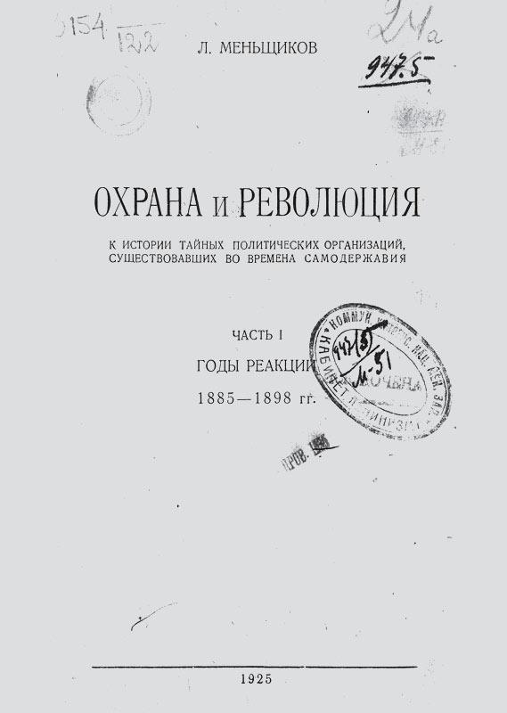 Охрана и революция. Ч. I. Годы реакции.  1885-1898 гг.