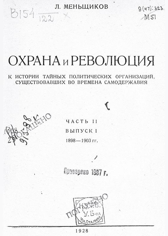 Охрана и революция. Ч. <strong>II</strong>, вып. 1. 1898-1903 гг.
