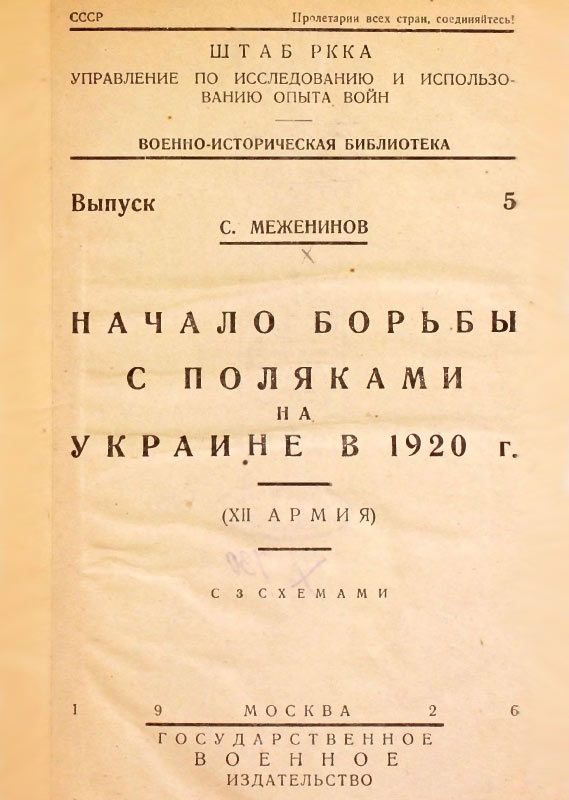 Начало борьбы с поляками на Украине в 1920 г