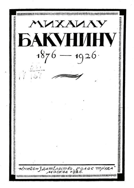 Михаилу Бакунину. 1876-1926
