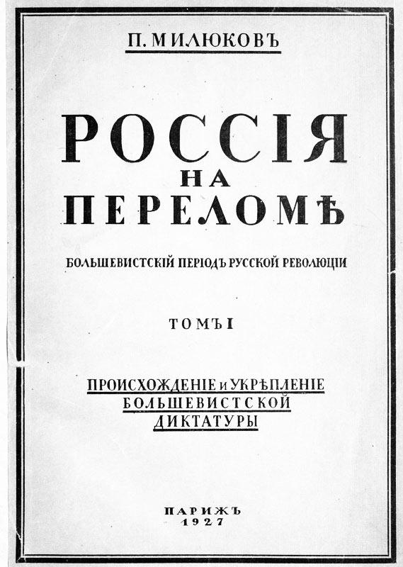 Россия на переломе. Происхождение и укрепление большевистской диктатуры