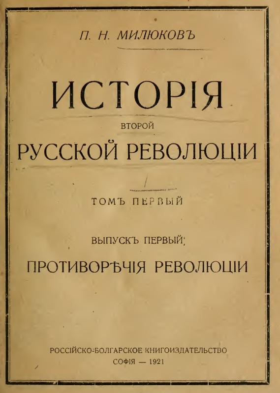 История второй русской революции. Т. I. Вып. 1. Противоречия революции