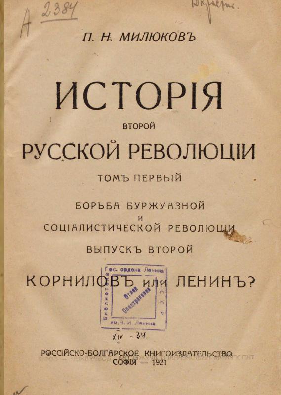 История второй русской революции. Т. I. Вып. 2. Корнилов или Ленин?