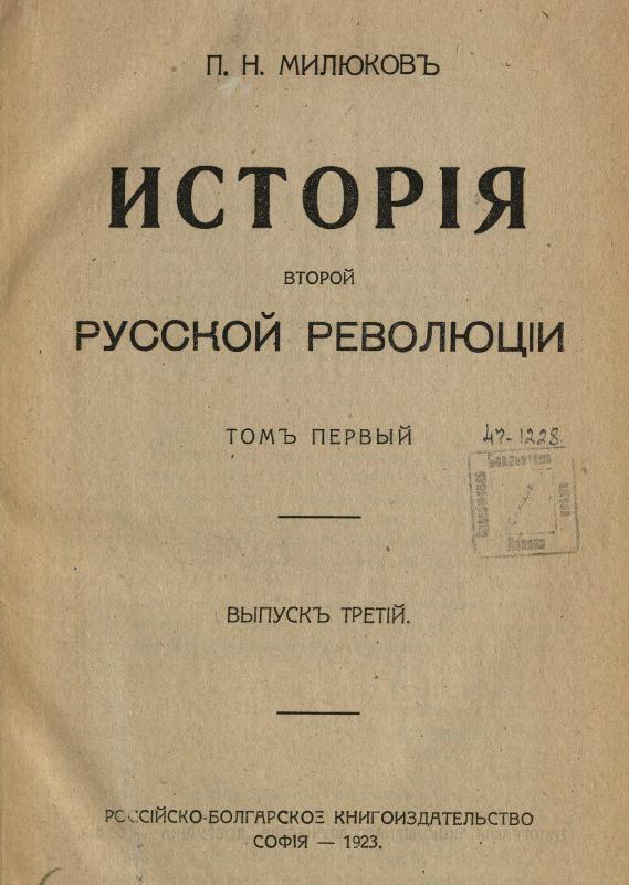 История второй русской революции. Т. I. Вып. 3. Агония власти