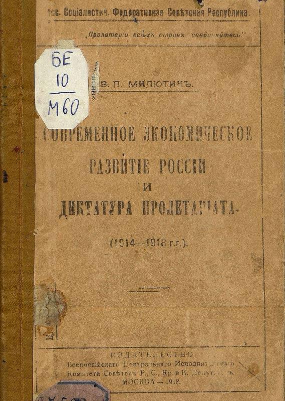Современное экономическое развитие России и диктатура пролетариата <em>(1914-1918 гг.)</em>