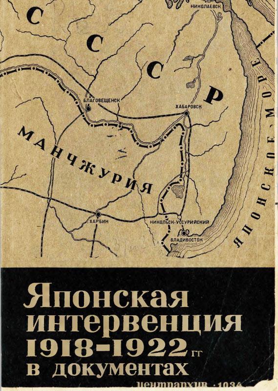 Японская интервенция 1918-1922 гг. в документах
