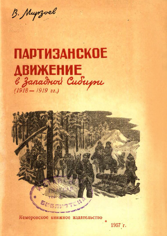 Партизанское движение в Западной Сибири (1918-1919 гг.)