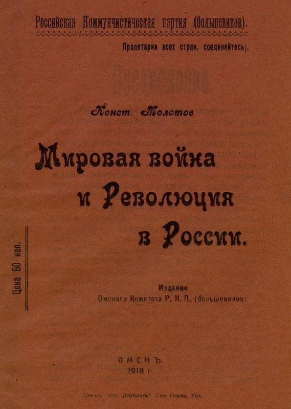 Мировая война и революция в России