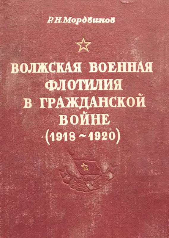 Волжская военная флотилия в гражданской войне <em>(1918-1920)</em>