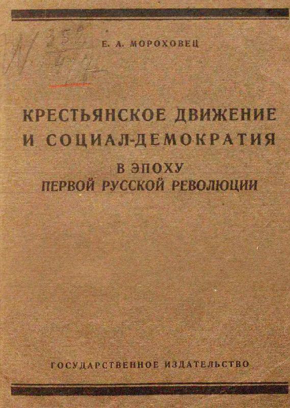 Крестьянское движение и социал-демократия в эпоху Первой русской революции
