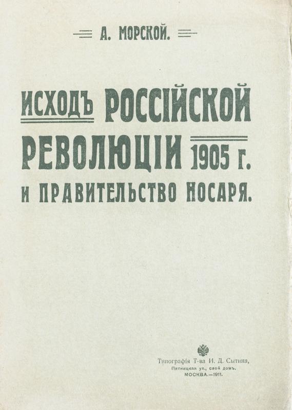 Исход российской революции 1905 года и правительство Носаря