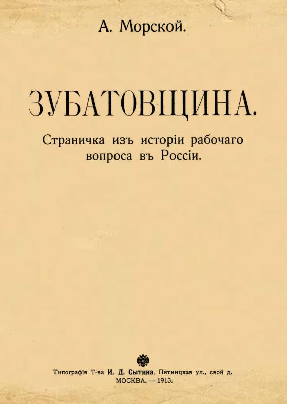 Зубатовщина. Страничка из истории рабочего вопроса в России