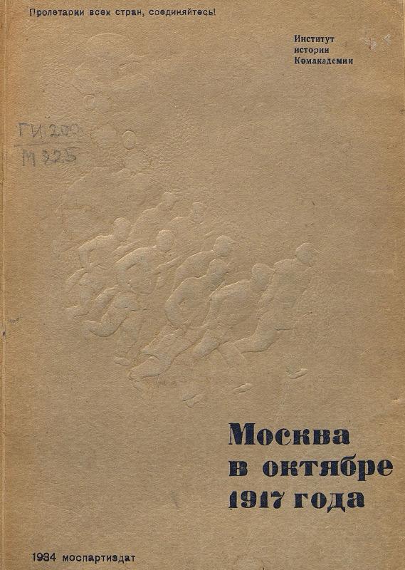 Москва в октябре 1917 года. Воспоминания красногвардейцев, участников октябрьских боев