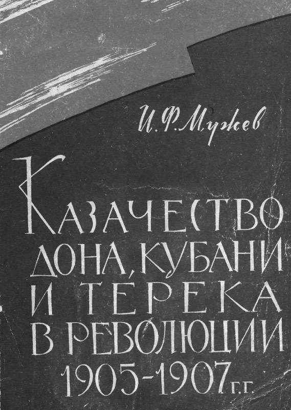 Казачество Дона, Кубани и Терека в революции 1905-1907 гг.