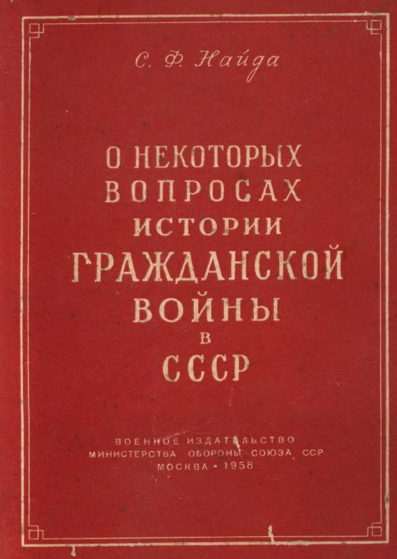 О некоторых вопросах истории гражданской войны в СССР
