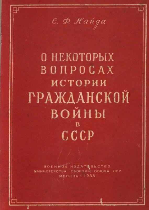 Найда С. Ф. О некоторых вопросах истории гражданской войны в <strong>СССР</strong>