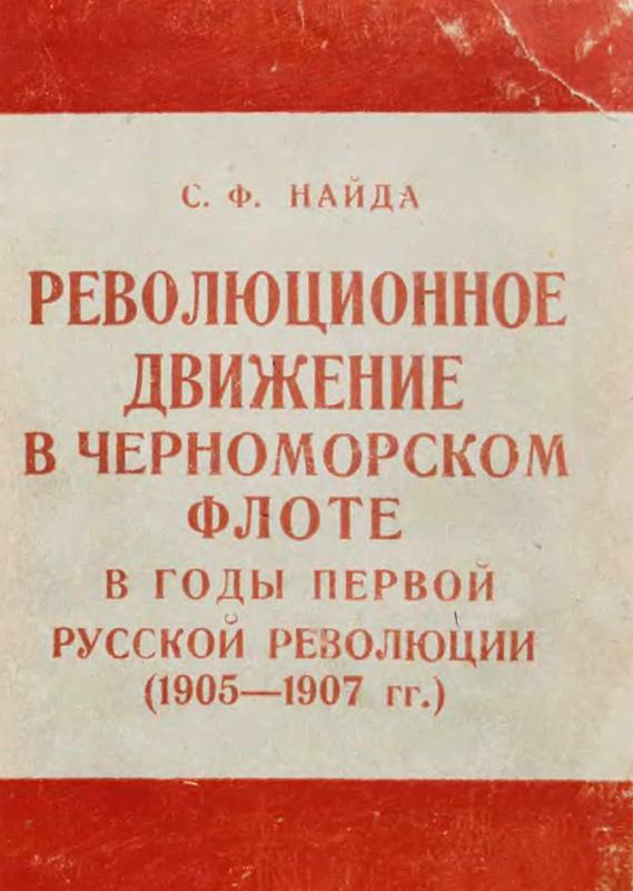 Революционное движение в Черноморском флоте в годы первой русской революции