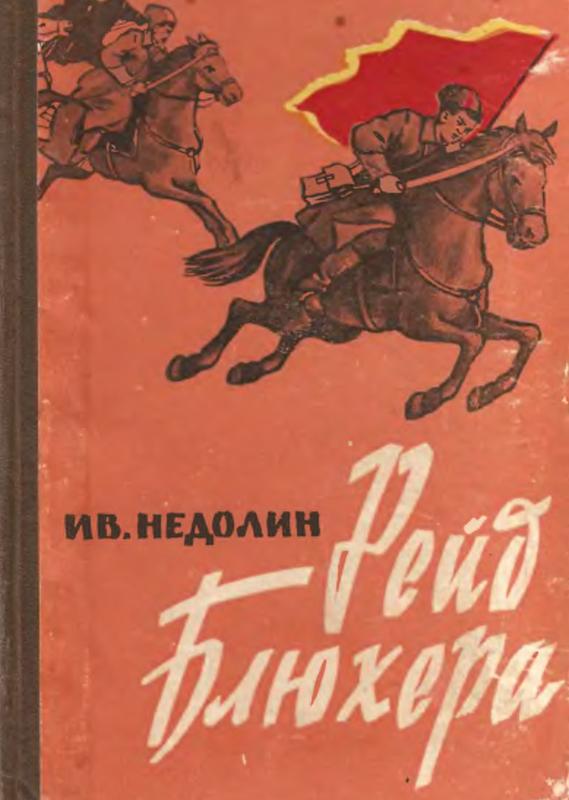 Рейд Блюхера