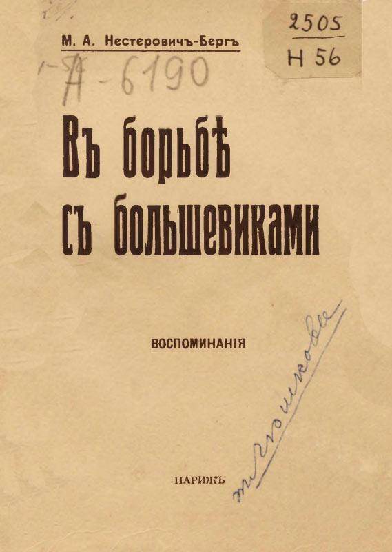 В борьбе с большевиками