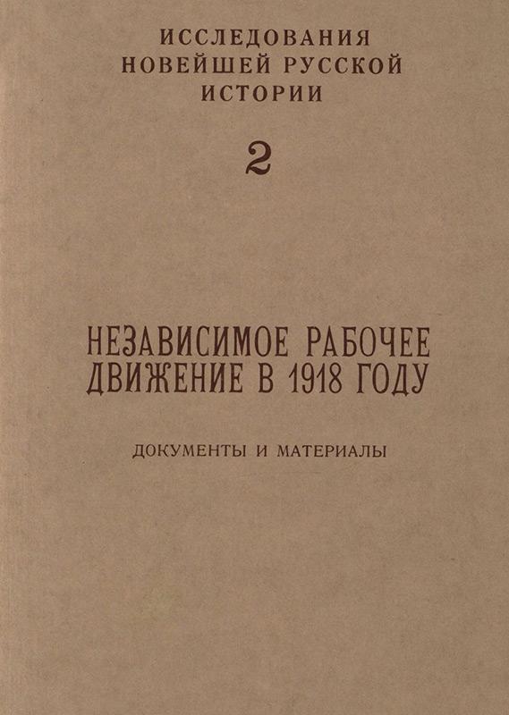 Независимое рабочее движение в 1918 году