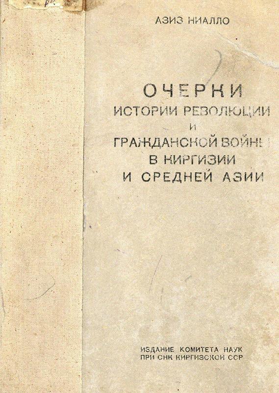 Очерки истории революции и гражданской войны в Киргизии и Средней Азии
