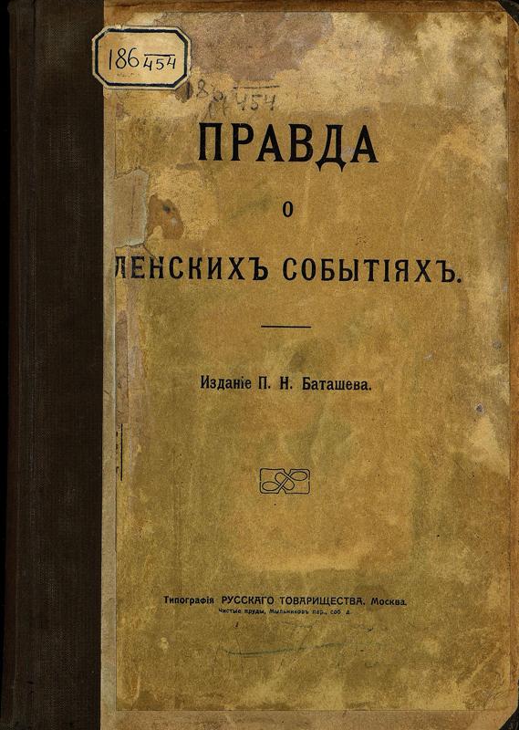 Никитин А. М. Правда о ленских событиях