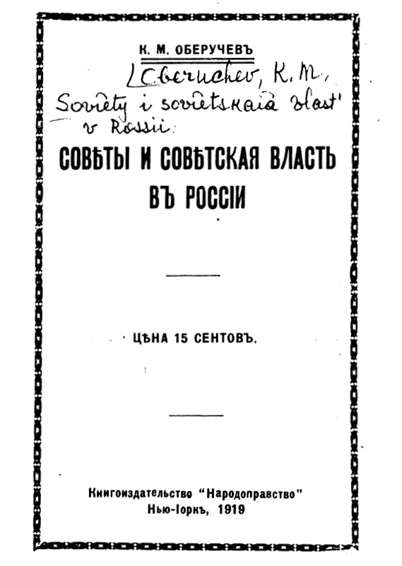 Советы и советская власть в России