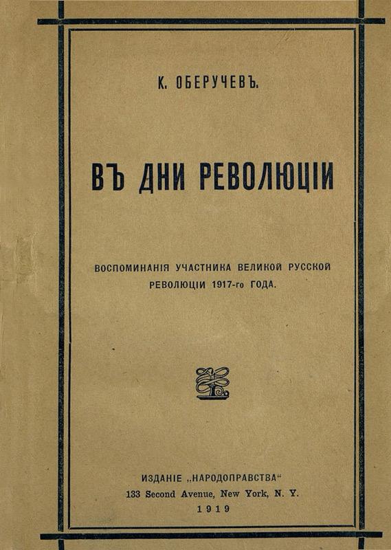 В дни революции. Воспоминания участника великой русской революции 1917 года