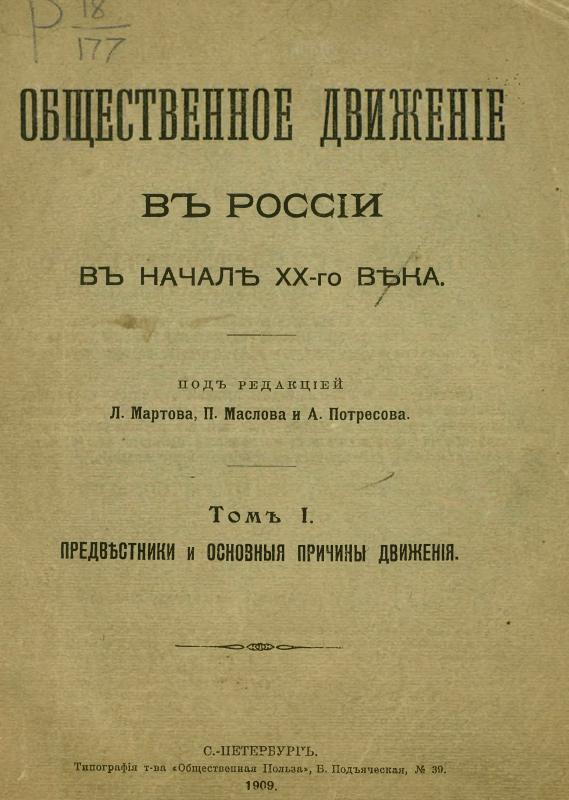 Общественное движение в России в начале <strong>XX</strong>-го века. Т. I. Предвестники и основные причины движения