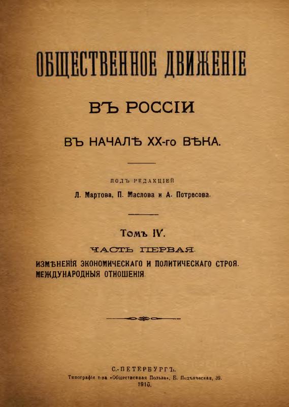 Общественное движение в России в начале <strong>XX</strong>-го века. Т. <strong>IV</strong>, ч. 1. Изменения экономического и политического строя. Международные отношения